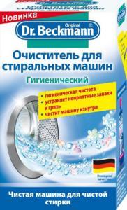 Dr.Beckmann / Др.Бекманн Очиститель для стиральних машин Гигиенический